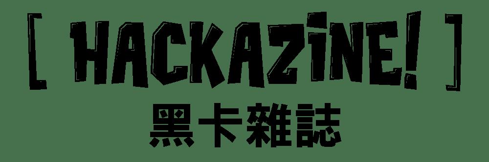 HACKAZINE! 黑卡雜誌