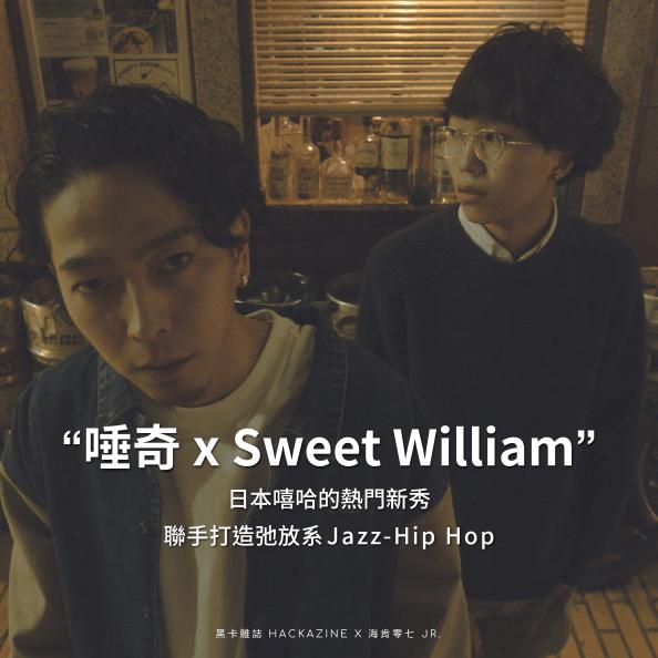 唾奇xSweet William 01