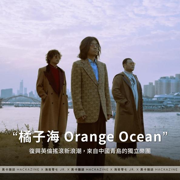 橘子海 01 1