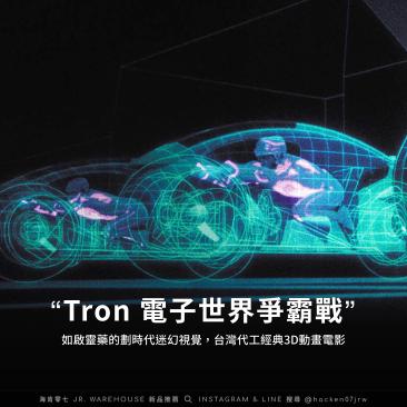 Tron 01
