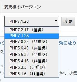 PHP version change