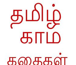 Tamil Kamakathakikaltamil