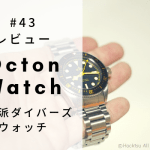 octonwatch