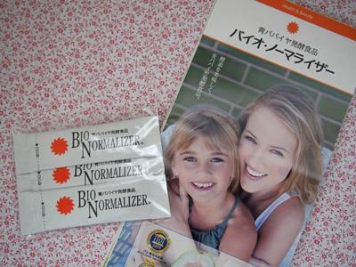 美容と健康に青パパイヤ発酵食品「バイオ・ノーマライザー」