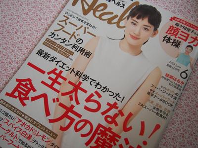 「日経ヘルス2016年6月号」スーパーフードが気になる