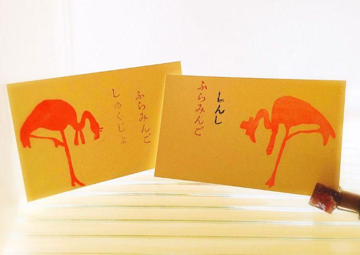 lady and gentleman flamingo card