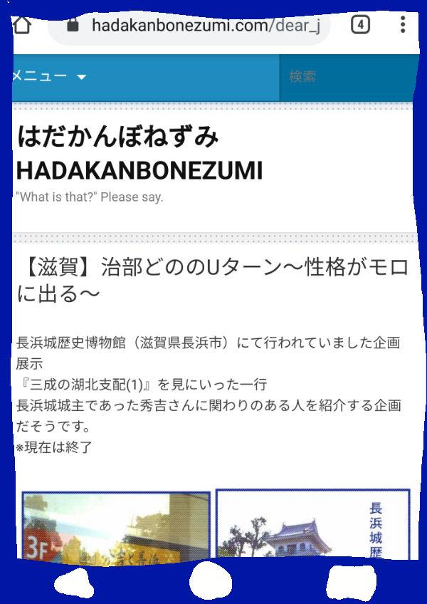 hadakanbonezumi_mobile