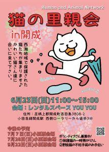 猫の里親会in開成!