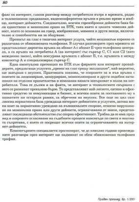 Praven-pregled-2001-3