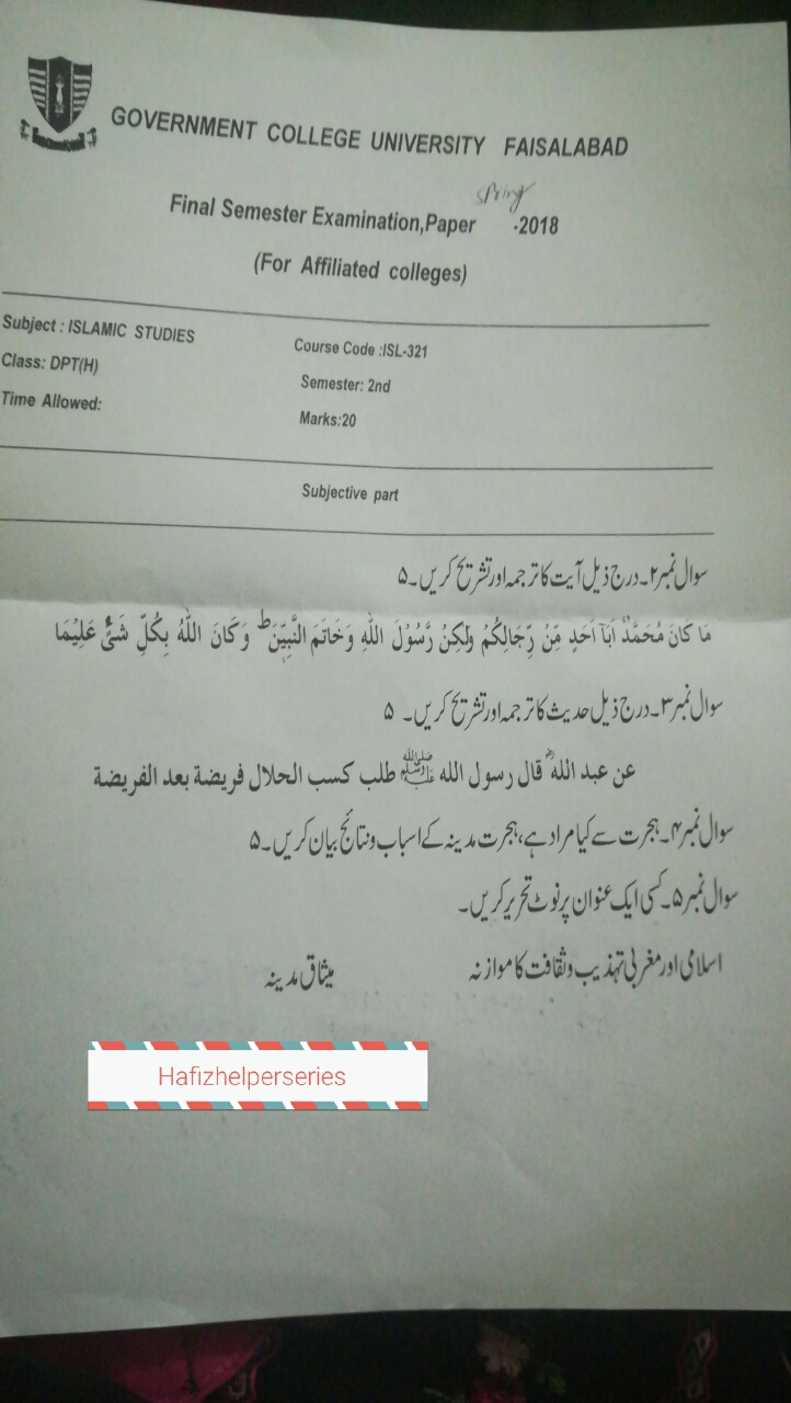 Past Papers (Second Semester) DPT Goverment College University Faisalabad (GCUF)