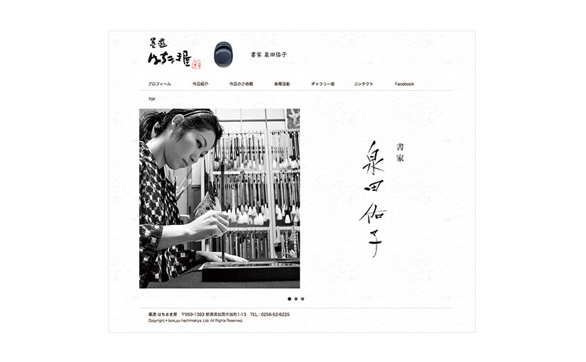 WORKSに墨遊はちまき屋のWebサイトをアップしました。