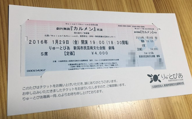 carmen_ticket