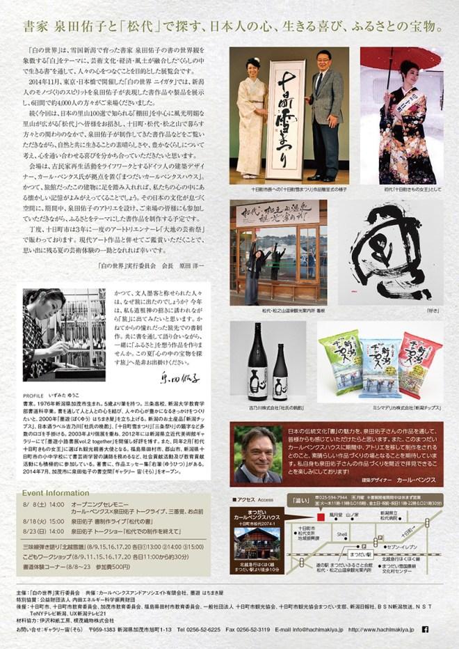 泉田佑子書展 白の世界松代
