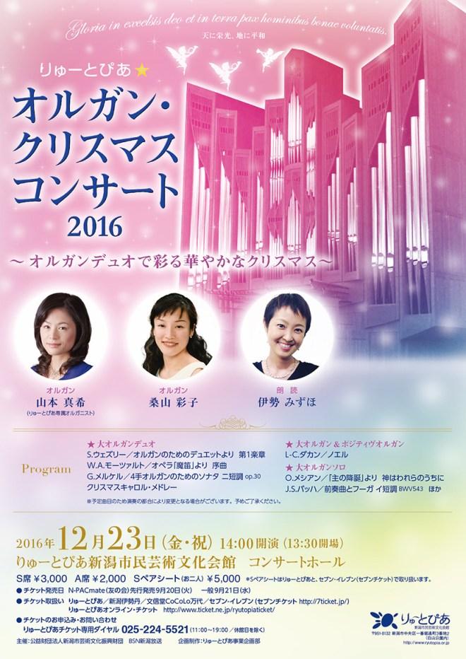 りゅーとぴあオルガン・クリスマスコンサート2016