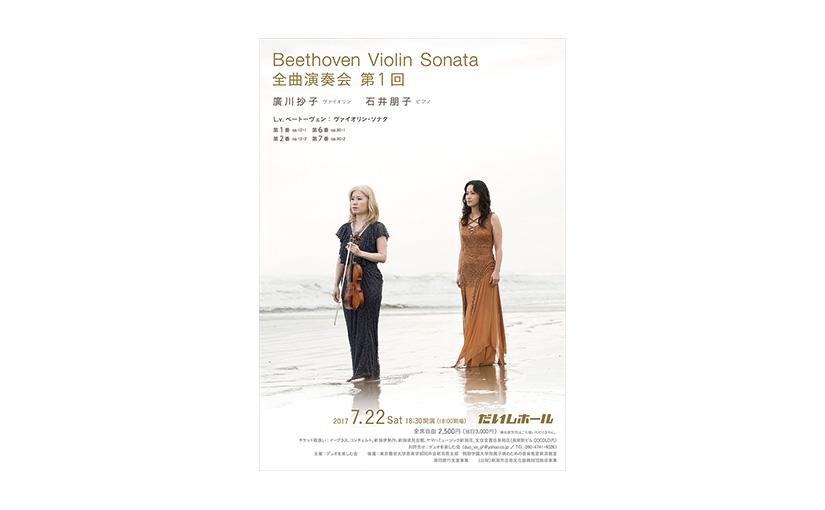 新潟出身の二人の演奏家が挑むベートーヴェン