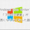 Windows Live Writer導入でブログの更新が苦にならなくなった話