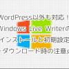 WordPress以外も対応!Windows Live Writerのインストールと初期設定