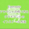 【Evernote】アカウントの作り方&クライアントのインストール方法