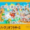 夢の共演が実現!?スーパーマリオの「ファンメイド」ゲーム5選+α