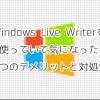 Windows Live Writerを使っていて気になった4つのデメリットと対処法