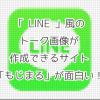 LINE風のトーク画像が作成できるサイト「もじまる」が面白い!
