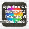 Apple Storeにて画像加工アプリ「Afterlight」が無料配布中(1/10まで)