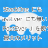 StackOne にも FastEver にも無い『PostEver』を使う最大のメリット