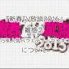 『新春TV放談2016』雑感:②「2015年人気バラエティーランキング」について