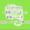 【Evernote】一度閉じてしまった新規ノートを再び別ウィンドウで開く方法