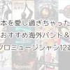 日本を愛し過ぎちゃった?おすすめ海外バンド&ソロミュージシャン12選【前編】