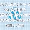 はてブ人気エントリーがSSL化の影響で表示されなくなったので『WP-PostViews』で代用してみた
