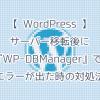 【WordPress】サーバー移転後に『WP-DBManager』でエラーが出た時の対処法