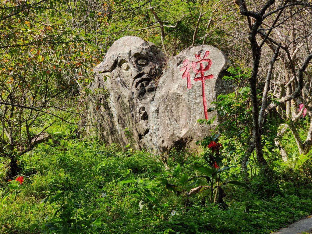 Mountain Sculpture Park
