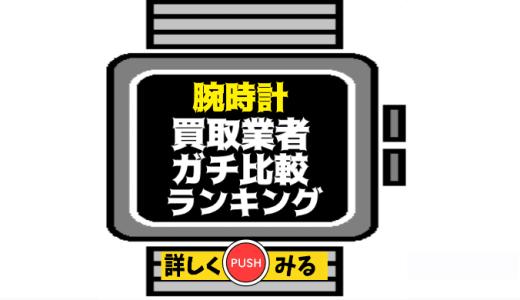 【買取おすすめ】腕時計の宅配買取業者ランキング|電池切れ&故障OK!【口コミ&評判】