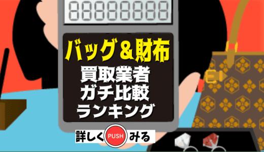 【買取おすすめ】バッグ&財布の高級ブランド宅配買取業者NO.1店舗決定戦!【口コミ&評判】