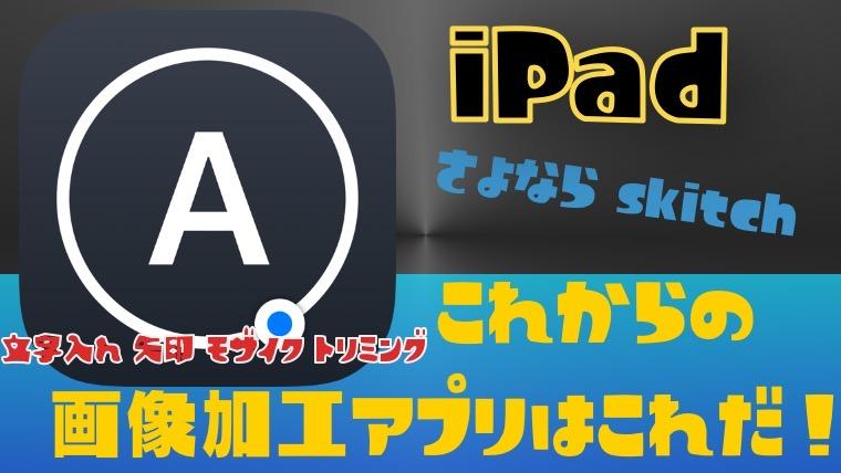 Ipadで矢印や文字入れの画像加工アプリはこれだ さようならskitch