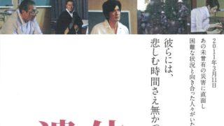 東日本大震災時の岩手県釜石市を描いた、映画『遺体 明日への十日間』