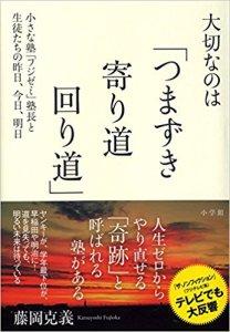 藤岡克義さんの本