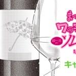 「まったくワインのワの字も知らない私が超一流のソムリエールになれるかもしれない話」がワイン好きにはたまらないのよね。