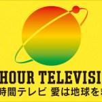 24時間テレビを嫌いな人がいるけど、あたしは良い番組だと思う。