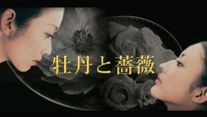 牡丹と薔薇