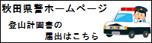 秋田県警ホームページ