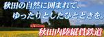 秋田内陸縦貫鉄道ホームページ