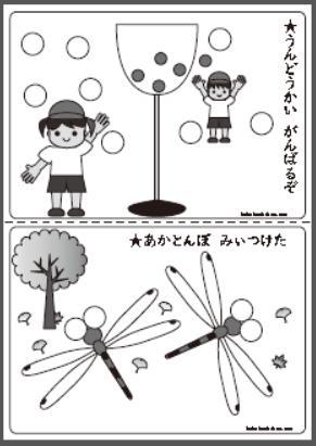 シール貼り_玉入れ-トンボ_bw