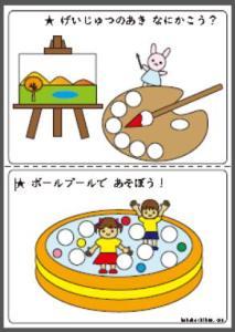 シール貼り_芸術の秋-ボール_color