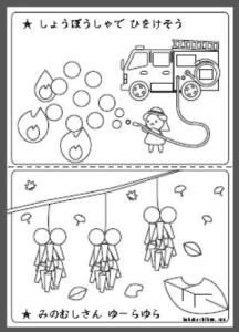 シール貼り_消防車-みのむし_塗り絵