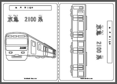 塗り絵_京急_2100系