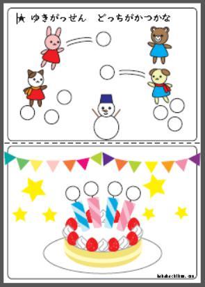 シール貼り_雪合戦-ケーキ_color