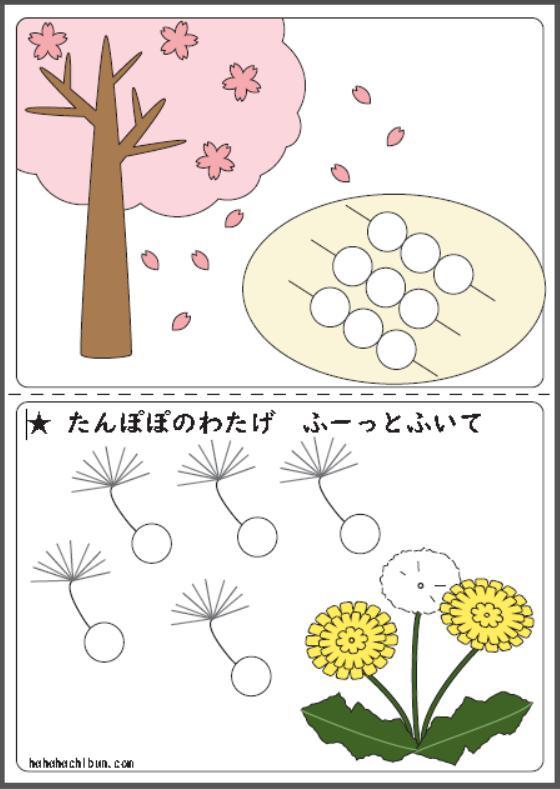 シール貼り_お花見-たんぽぽ