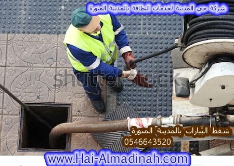 رقم وايت بيارات صرف بالمدينة المنورة وذلك لحل مشكلة إنسداد الصرف الصرف الصحي بالمدينة وحل مشاكل وايت شفط بيارات.